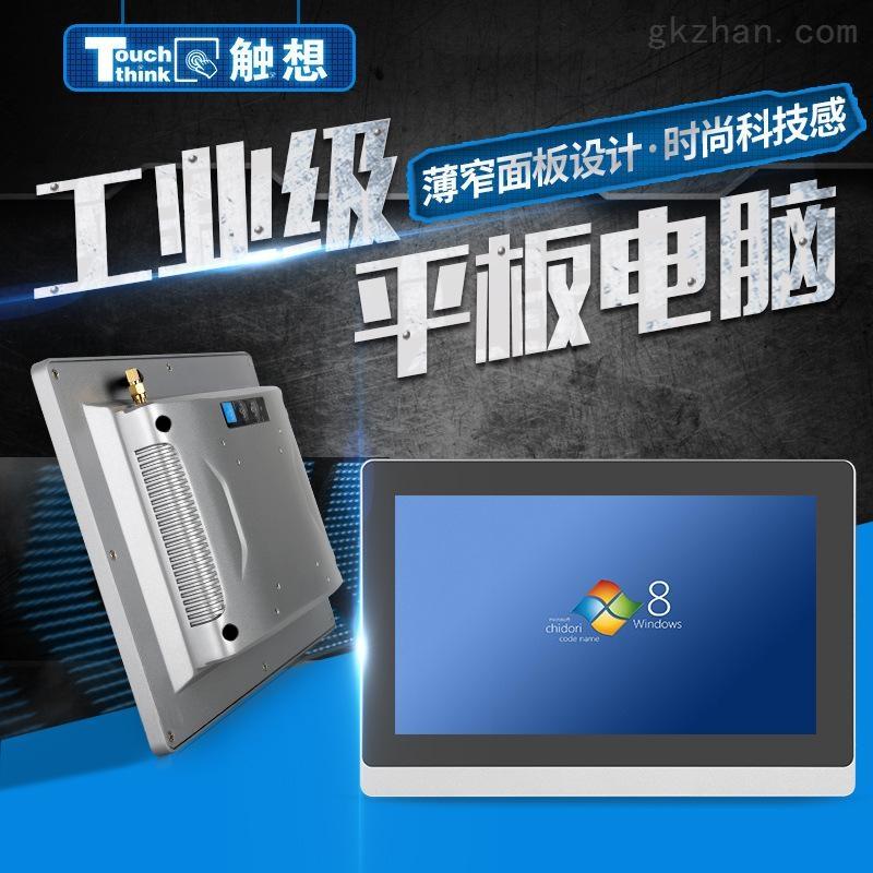 触想10.4寸工業平板電腦  工业触摸一体机