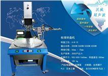 汉威全自动转盘式超声波塑胶焊接机