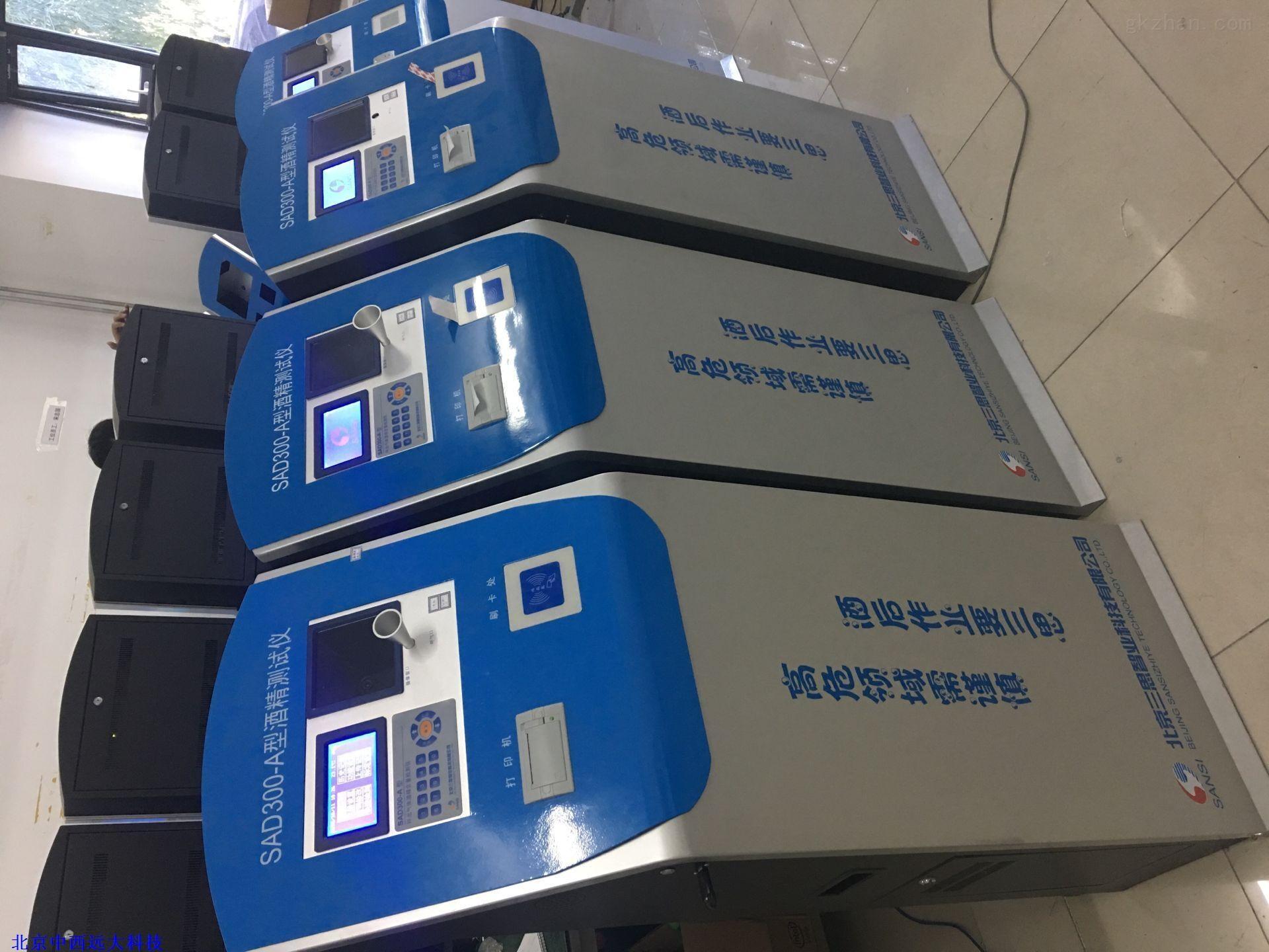 立柜式呼出气体酒精含量检测仪现货