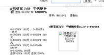 红外线测温仪升级cyclopsC100L  M141922