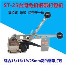 台湾钢带打包机,无扣式木箱捆扎机