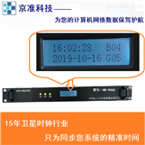 GPS北斗时钟-GPS时钟服务器