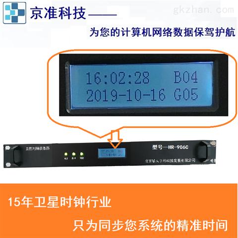 高精度GPS/北斗授时服务器