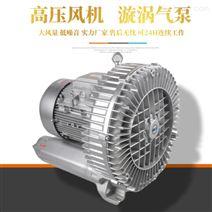 耐酸碱高压风机