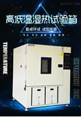 光电测试高低温试验箱环境调节检查机