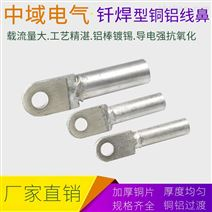 钎焊铜铝鼻子 铜铝过渡铜鼻子 接線端子