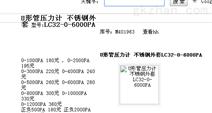 红外线测温仪  C100LLAND    M141922