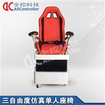 三自由度电动伺服单人座椅动感平台