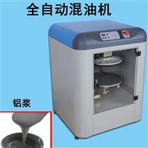浩恩供应固液混油机 银浆油墨调油机
