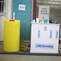 甘肃陇南小型医疗场所污水处理设备设计原则
