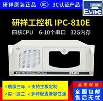研祥工控机IPC-810 810E 820 槽4四核多串口工业电脑