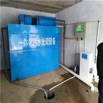 巩义市一体化污水处理设备