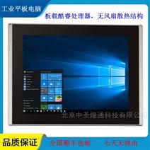 工业平板ZS1201T-J1900-12寸J1900无风扇工控平板电脑