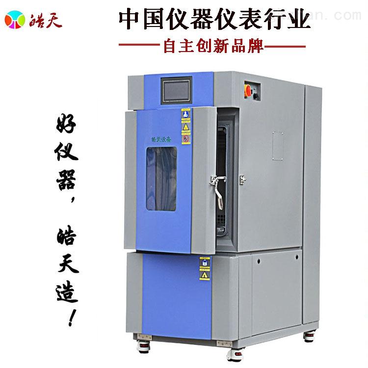 专业可靠性恒温恒湿箱设计 东莞皓天设备