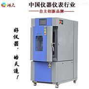 标准版恒温恒湿试验机 温湿度控制箱