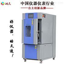 恒温恒湿试验箱 晶体交变循环试验机