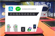 蹦床馆自动检票系统 指纹时段场次售票