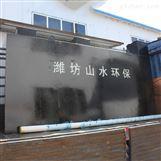 湖北荆州地埋式生活污水处理装置设计参数