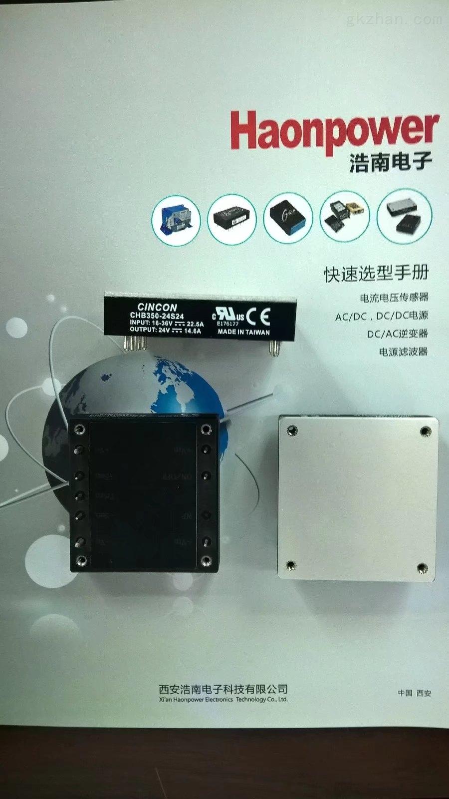 CINCON模块电源CHB350-24S48 CHB350-24S3V3