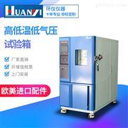 环仪仪器高低温低气压试验箱服务全国