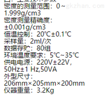 智能液体密度计型号:M267661