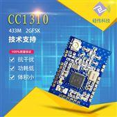 CC1310 无线传感器模块
