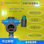 可燃气体传感器LED数显报警器