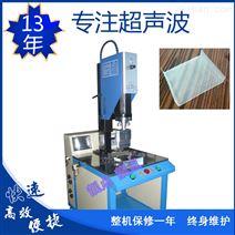 双头超声波塑料焊接机