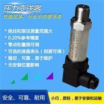DFL-W卫生型平膜压力变送器