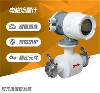 廣東廣州耐腐蝕污水化工液體流量計廠家
