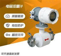 黑龙江污水流量计,污水电磁流量计,EMFM污水流量计,污水流量计厂家