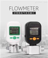 六合开奖记录_MF5706微型热式气体质量流量计MF5706气体流量计