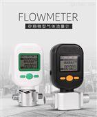 MF5706微型氧流量计厂家直销MF5712气体流量计