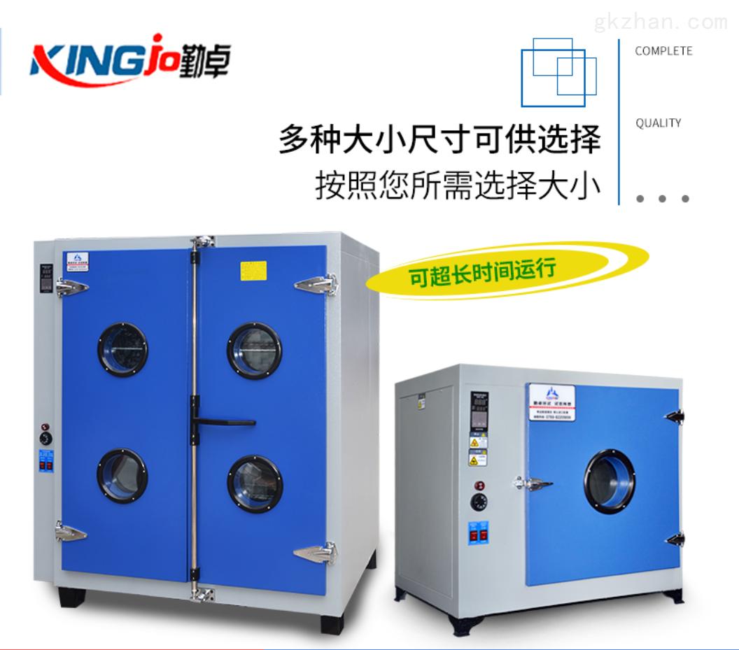 电热恒温干燥箱工业烤箱实验室化验烘干机