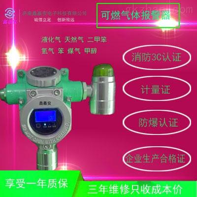 数显带声光防爆可燃气体探测器