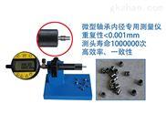 轴承内外沟槽内外径测量轴承检测