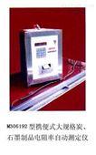 多功能电阻率自动测定仪型号:GM-3