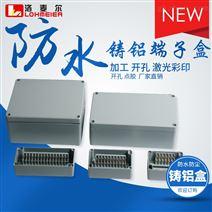 铸铝端子盒高端防水接线盒电缆过线盒