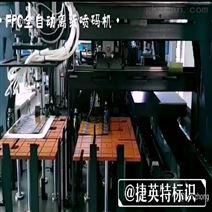 昆山电路板厂家,全自动在线PCB喷码机