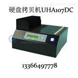 硬盘拷贝机UHA-107DC