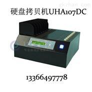 硬盤拷貝機UHA-107DC