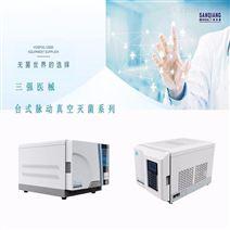 脈動真空高壓鍋預真空壓力蒸汽滅菌器