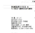 型号:TH23-GM0025SP1MNN 机械隔膜计量泵