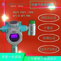 厂家氢气可燃气体报警器