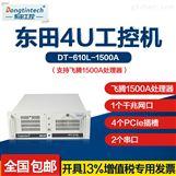 DT-610L-1500A 4U工控机
