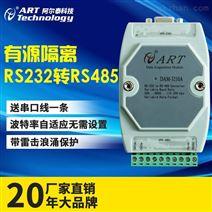 光电隔离转换器 RS-232转RS-485