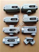 BHC-G1.2-C(YHXe-DN32-C)四通穿线盒