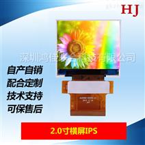 鸿佳IPS全视角2.0寸横屏320*240液晶模组