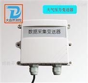 大气压力变送器/传感器、气压计