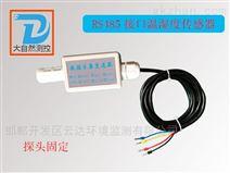 RS485接口的环境温湿度变送器